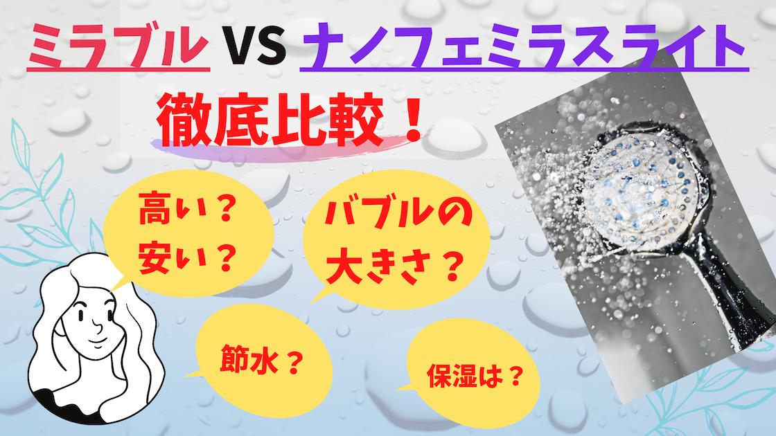 フェミ ライト ナノ ラス ナノフェミラスライトは効果なし?口コミ評判や最安値で買う方法は?